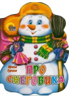 Про снеговика