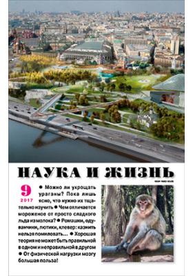 Наука и жизнь: ежемесячный научно-популярный журнал. 2017. № 9