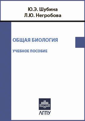 Общая биология : учебное пособие для иностранных студентов подготовительного отделения (медико-биологический профиль)