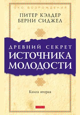 Древний секрет источника молодости: научно-популярное издание. Книга 2