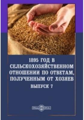 1895 год в сельскохозяйственном отношении по ответам, полученным от хозяев: монография. Вып. 7