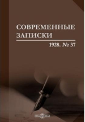 Современные записки: журнал. 1928. № 37