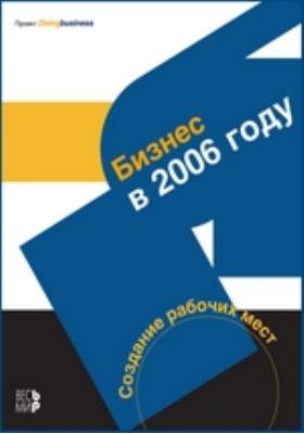 Бизнес в 2006 году. Создание рабочих мест