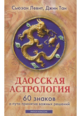 Даосская астрология = Taoist Astrology. A Handbook of the Authentic Chinese Tradition : 60 знаков и пути принятия важных решений