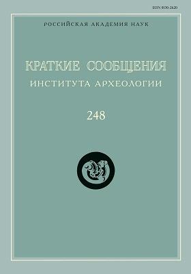 Краткие сообщения Института археологии: газета. 2017. Выпуск 248