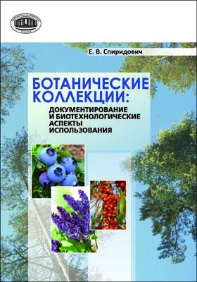 Ботанические коллекции : документирование и биотехнологические аспекты использования