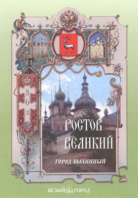 Ростов Великий. Город былинный: художественная литература