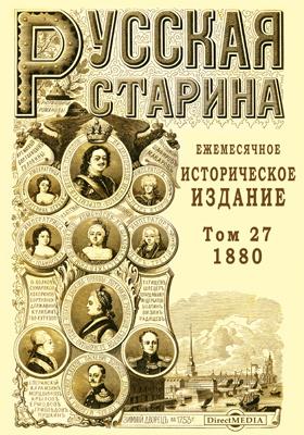 Русская старина: журнал. 1880. Том 27. Январь-апрель