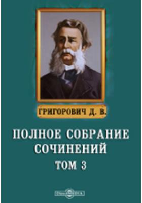 Полное собрание сочинений: художественная литература. В 12 т. Т. 3