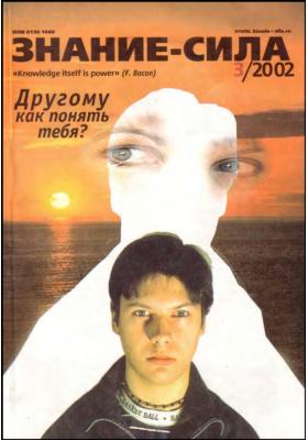 Знание-сила. 2002. № 3