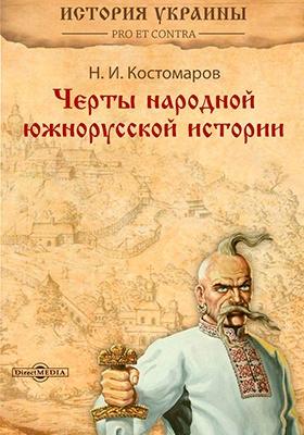 Черты народной южнорусской истории: монография