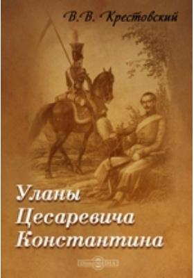 Уланы Цесаревича Константина: художественная литература