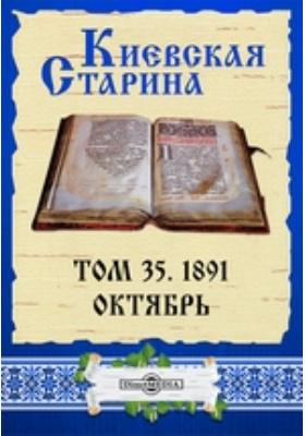 Киевская Старина: журнал. 1891. Т. 35, Октябрь