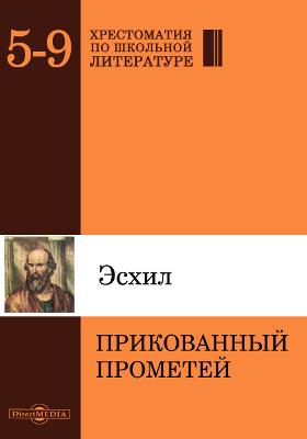 Прикованный Прометей: художественная литература