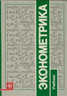 Эконометрика : Учебник. 2-е издание, переработанное и дополненное