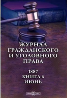 Журнал гражданского и уголовного права: журнал. 1887. Книга 6, Июнь