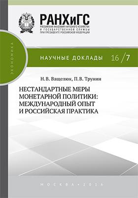 Нестандартные меры монетарной политики : международный опыт и российская практика: монография