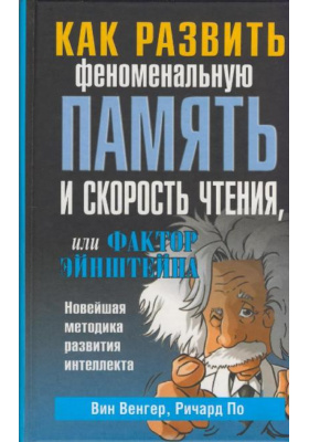 Как развить феноменальную память и скорость чтения, или Фактор Эйнштейна = The Einstein Factor