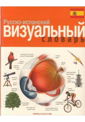 Русско-испанский визуальный словарь = The Mini Visual Dictionary