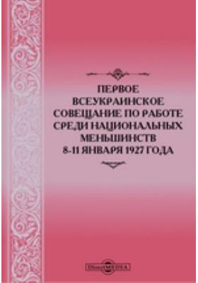 Первое Всеукраинское совещание по работе среди национальных меньшинств 8-11 января 1927 года