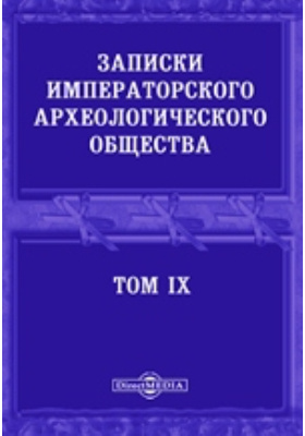 Записки Императорского археологического общества: журнал. 1857. Т. 9