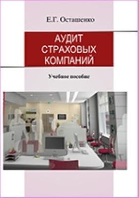 Аудит страховых компаний: учебное пособие