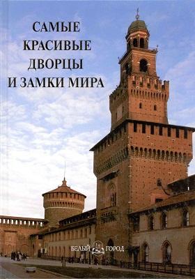 Самые красивые дворцы и замки мира: иллюстрированная энциклопедия