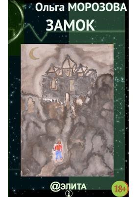 Замок: сборник мистических рассказов