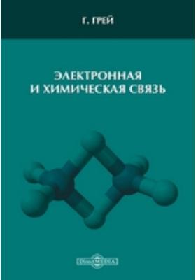 Электронная и химическая связь