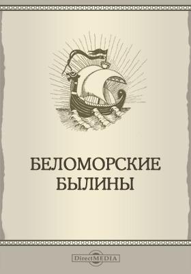Беломорские былины: художественная литература