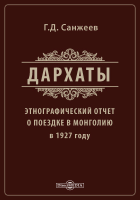 Дархаты: этнографический отчет о поездке в Монголию в 1927 году