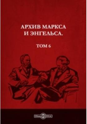 Архив Маркса и Энгельса: документально-художественная литература. Т. 6