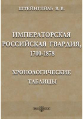Императорская российская гвардия, 1700-1878: Хронологические таблицы