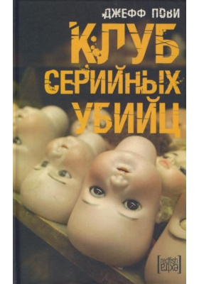 Клуб серийных убийц = The Serial Killers Club : Роман