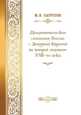 Дипломатические сношения России с Западною Европою во второй половине XVII века: монография