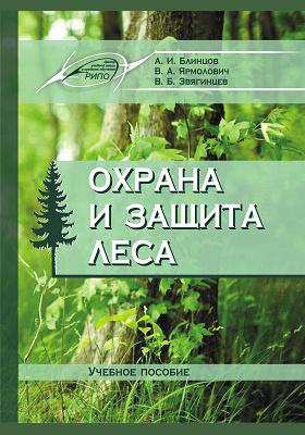 Охрана и защита леса: учебное пособие