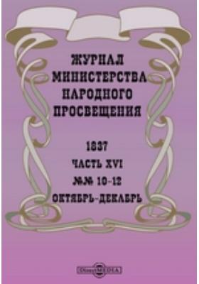 Журнал Министерства Народного Просвещения. 1837. №№ 10-12, Октябрь-декабрь, Ч. 16