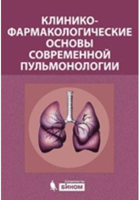Клинико-фармакологические основы современной пульмонологии: учебное пособие