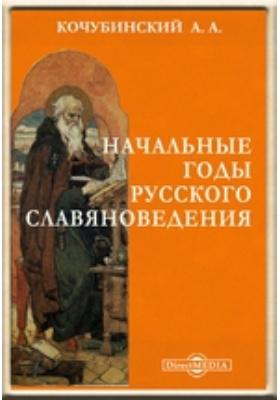 Начальные годы русского славяноведения