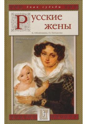 Русские жены. Недостижимый идеал
