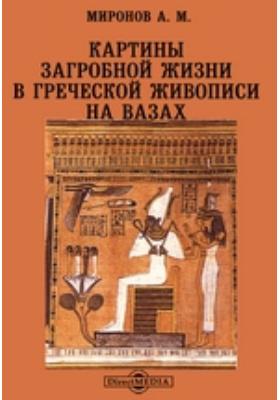 Картины загробной жизни в греческой живописи на вазах