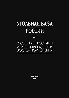 Угольная база России. Т. 4. Угольные бассейны и месторождения Восточной Сибири