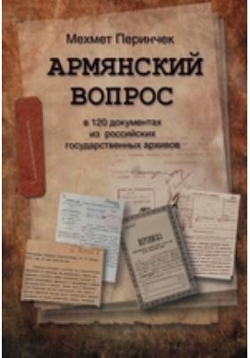 Армянский вопрос в 120 документах из российских государственных архивов
