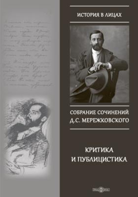 Критика и публицистика : Грядущий хам. Чехов и Горький.. Пророк русской революции