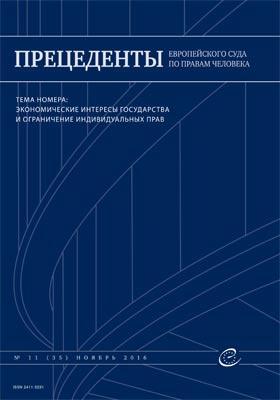 Прецеденты Европейского Суда по правам человека: журнал. 2016. № 11(35)
