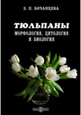 Тюльпаны. Морфология, цитология и биология