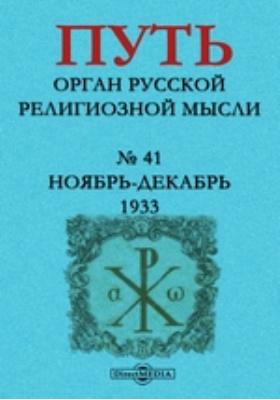 Путь. Орган русской религиозной мысли: журнал. 1933. № 41, Ноябрь-Декабрь