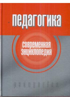 Педагогика : Современная энциклопедия