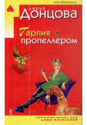Гарпия с пропеллером : Роман