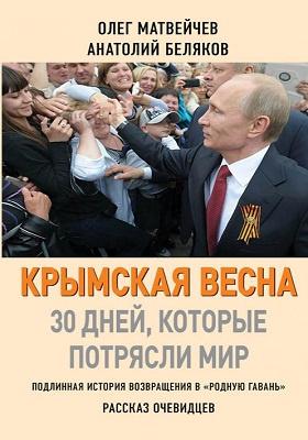 Крымская весна : 30 дней, которые потрясли мир